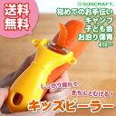 子供用・キッズ用ピーラー サンクラフト 日本製 PK-12 食育 皮むき 皮引き器 子ども こども キッズ SUNCRAFT 幼稚園 …