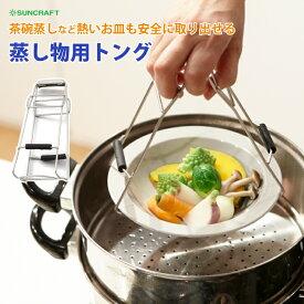 ☆テレビで紹介されました☆サンクラフト 蒸し物用トング ステンレス製・日本製 RD-07