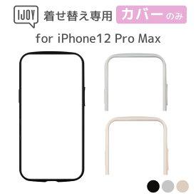 【単品】iPhone 12 Pro Max IJOY 衝撃保護 フレーム(フロントパーツ) カラーバリエーション