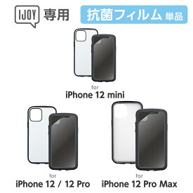 【単品】IJOY 抗菌フィルム 光沢 iPhone12mini iPhone12 iPhone12Pro iPhone12ProMax
