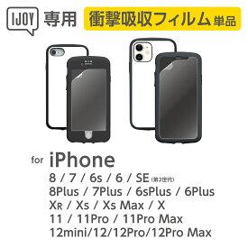 【単品】IJOY 衝撃吸収フィルム 光沢 iPhone12mini/iPhone12/iPhone12Pro/iPhone12ProMax/ iPhoneSE(第2世代)/iPhone8/7/6s/6 iPhone11Pro/Xs/X iPhone11/XR iPhone11ProMax/XsMax iPhone8Plus/iPhone7Plus/iPhone6P