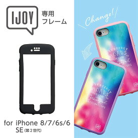 【単品】iPhoneSE(第2世代)/iPhone8/7/6s/6 IJOY 衝撃保護 フレーム(フロントパーツ) カラーバリエーション