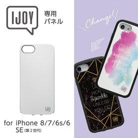 【単品】iPhoneSE(第2世代)/iPhone8/7/6s/6 IJOY バックパネル カラーバリエーション