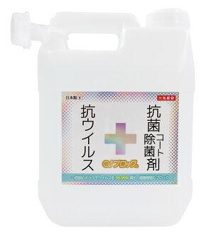 抗ウイルス抗菌コート除菌剤2Lサンクレストi34S-CUBサンクレスト