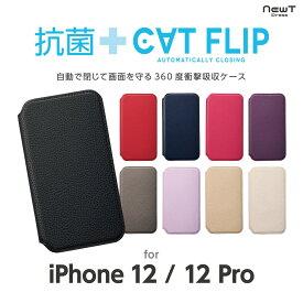 iPhone12/iPhone12 Pro対応 抗菌 CAT FLIP 手帳型 自動で閉じて画面を守る 磁石無し カード収納 ブラック レッド ネイビー ピンク パープル グレー ライトパープル ベージュ アイボリー サンクレスト