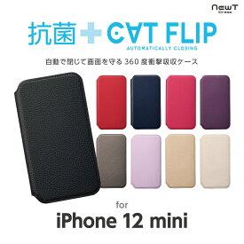 iPhone12 mini 対応 抗菌 CAT FLIP 手帳型 自動で閉じて画面を守る 磁石無し カード収納 ブラック レッド ネイビー ピンク パープル グレー ライトパープル ベージュ アイボリー サンクレスト