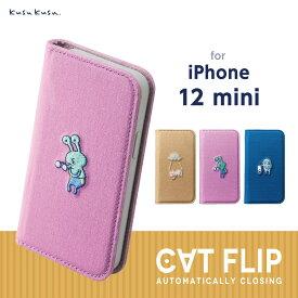 iPhone12 mini 対応 抗菌 kusukusu CAT FLIP 手帳型 自動で閉じて画面を守る 磁石無し カード収納 UFOとネコ 宇宙人 半魚人とイカ サンクレスト