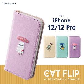 iPhone12/iPhone12 Pro対応 抗菌 kusukusu CAT FLIP 手帳型 自動で閉じて画面を守る 磁石無し カード収納 アマビエ セト メジェド サンクレスト