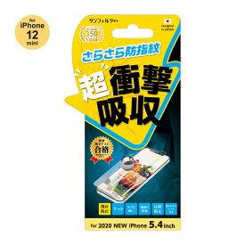 iPhone 12 mini対応 衝撃吸収フィルム さらさら防指紋タイプ 画面保護 指滑り抜群 サンクレスト