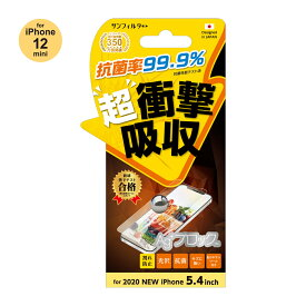 iPhone 12 mini対応 衝撃吸収フィルム 抗菌 (Ag) タイプ 画面保護 指滑り抜群 抗菌 サンクレスト