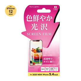 iPhone 12 mini対応 保護フィルム 光沢タイプ 画面保護 指滑り抜群 サンクレスト