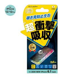 iPhone 12/12 Pro対応 衝撃吸収フィルム 覗き見防止左右タイプ 画面保護 指滑り抜群 サンクレスト