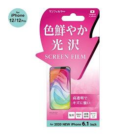 iPhone 12/12 Pro対応 保護フィルム 光沢タイプ 画面保護 指滑り抜群 サンクレスト