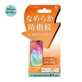 iPhone 12/12 Pro対応 保護フィルム なめらか防指紋タイプ 画面保護 指滑り抜群 サンクレスト