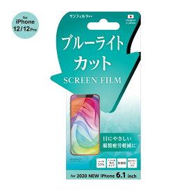iPhone 12/12 Pro対応 保護フィルム ブルーライトカットタイプ 画面保護 指滑り抜群 サンクレスト