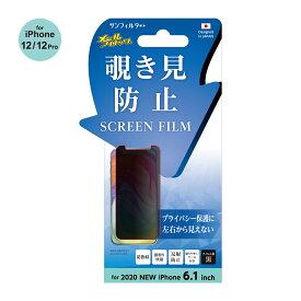 iPhone 12/12 Pro対応 保護フィルム 覗き見防止左右タイプ 画面保護 指滑り抜群 サンクレスト