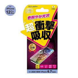 iPhone 12 Pro Max対応 衝撃吸収フィルム 光沢タイプ 画面保護 指滑り抜群 サンクレスト