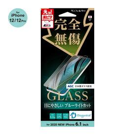 楽ピタ iPhone 12/12 Pro対応 ブルーライトカットタイプ 強化ガラスフィルム 硬度9H 画面鮮明 飛散防止 指滑り抜群 貼り付け補助キット付き サンクレスト