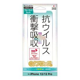 iPhone 12/12 Pro対応 抗ウイルス 衝撃吸収フィルム ブルーライトカットタイプ Cu+ブロック 指滑り抜群 抗菌 サンクレスト