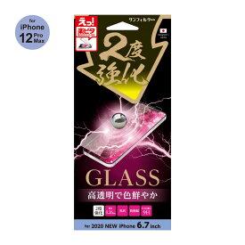 楽ピタ iPhone 12 Pro Max対応 光沢タイプ 2度強化 ガラスフィルム 硬度9H 画面鮮明 飛散防止 指滑り抜群 貼り付け補助キット付き サンクレスト