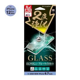 楽ピタ iPhone 12 Pro Max対応 ブルーライトカットタイプ 2度強化 ガラスフィルム 硬度9H 画面鮮明 飛散防止 指滑り抜群 貼り付け補助キット付き サンクレスト