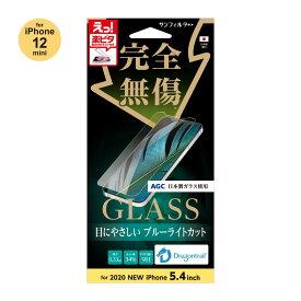 楽ピタ iPhone 12 mini対応 ブルーライトカットタイプ 強化ガラスフィルム 硬度9H 画面鮮明 飛散防止 指滑り抜群 貼り付け補助キット付き サンクレスト
