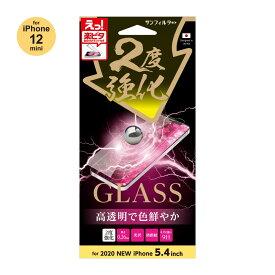 楽ピタ iPhone 12 mini対応 光沢タイプ 2度強化 ガラスフィルム 硬度9H 画面鮮明 飛散防止 指滑り抜群 貼り付け補助キット付き サンクレスト