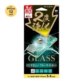 楽ピタ iPhone 12 mini対応 ブルーライトカットタイプ 2度強化 ガラスフィルム 硬度9H 画面鮮明 飛散防止 指滑り抜群 貼り付け補助キット付き サンクレスト