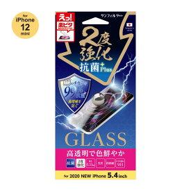 楽ピタ iPhone 12 mini対応 抗菌光沢タイプ 2度強化 ガラスフィルム 硬度9H 画面鮮明 飛散防止 指滑り抜群 貼り付け補助キット付き サンクレスト