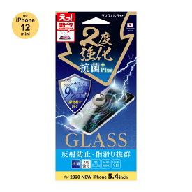 楽ピタ iPhone 12 mini対応 抗菌さらさら防指紋タイプ 2度強化 ガラスフィルム 硬度9H 画面鮮明 飛散防止 指滑り抜群 貼り付け補助キット付き サンクレスト