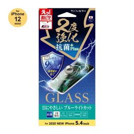 楽ピタ iPhone 12 mini対応 抗菌ブルーライトカットタイプ 2度強化 ガラスフィルム 硬度9H 画面鮮明 飛散防止 指滑り抜群 貼り付け補助キット付き サンクレスト
