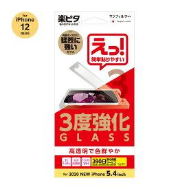 楽ピタ iPhone 12 mini対応 光沢タイプ 3度強化 ガラスフィルム 硬度9H 画面鮮明 飛散防止 指滑り抜群 貼り付け補助キット付き サンクレスト