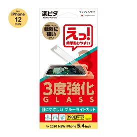 楽ピタ iPhone 12 mini対応 ブルーライトカットタイプ 3度強化 ガラスフィルム 硬度9H 画面鮮明 飛散防止 指滑り抜群 貼り付け補助キット付き サンクレスト