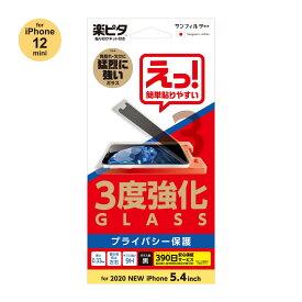 楽ピタ iPhone 12 mini対応 覗き見防止左右タイプ 3度強化 ガラスフィルム 硬度9H 画面鮮明 飛散防止 指滑り抜群 貼り付け補助キット付き サンクレスト