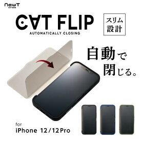 iPhone12/iPhone12 Pro対応 薄型 CAT FLIP 手帳型 自動で閉じて画面を守る 磁石無し ブラック ネイビー モスグリーン サンクレスト