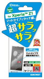 Xperia Z1 SO-01F 保護フィルム 保護シールさらさらタッチ防指紋 サンクレスト SO01F-CTF