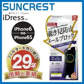 iPhone6s 保護フィルム 覗き見防止 メールブロック 左右 保護シール i6S-MBLR iDress サンクレスト