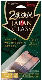iDress iPhoneXS/X 二度強化ガラス 薄型 ブルーライトカット サンクレスト i32AGLBLU