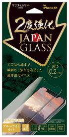 iDress iPhoneXR 二度強化ガラス 薄型 ブルーライトカット サンクレスト i32BGLBLU