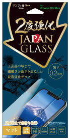 iDress iPhoneXS Max 二度強化ガラス 薄型 マット サンクレスト i32CGLAGU