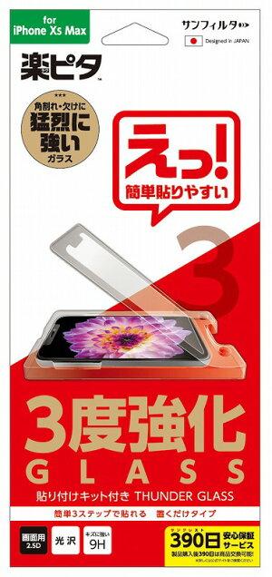 iDressiPhoneXSMax3度強化ガラス光沢サンクレストi32CGLRA