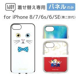 【単品】iPhoneSE(第2世代)/iPhone8/7/6s/6 IJOY バックパネル デザインバリエーション第一段