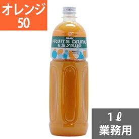 SUNC オレンジ50業務用濃縮ジュース1L(希釈タイプ)【果汁濃縮オレンジジュース】