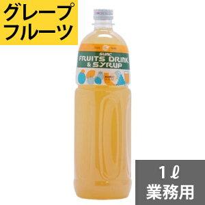SUNC グレープフルーツ業務用濃縮ジュース1L(希釈タイプ)【果汁濃縮グレープフルーツジュース】