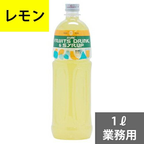 SUNC レモン業務用濃縮ジュース1L(希釈タイプ)【果汁濃縮レモンジュース】