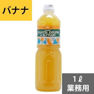 SUNC バナナ業務用濃縮ジュース1L(希釈タイプ)【果汁濃縮バナナジュース】