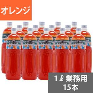 SUNC オレンジ業務用濃縮ジュース1L(希釈タイプ)【果汁濃縮オレンジジュース】 1Lペットボトル×15本