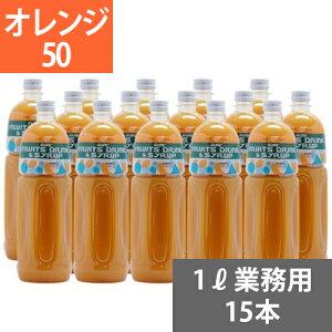 SUNC オレンジ50業務用濃縮ジュース (希釈タイプ)【果汁濃縮オレンジジュース】 1Lペットボトル×15本