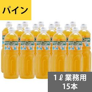 SUNC パイン業務用濃縮ジュース1L(希釈用)【果汁濃縮パイナップルジュース】 1Lペットボトル×15本