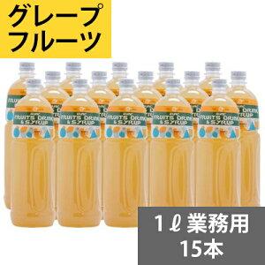SUNC グレープフルーツ業務用濃縮ジュース1L(希釈タイプ)【果汁濃縮グレープフルーツジュース】 1Lペットボトル×15本